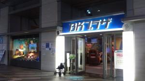 [Blog] 大阪歴史博物館