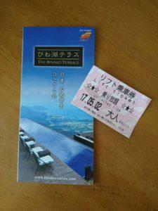 [Blog] びわ湖テラスからの絶景